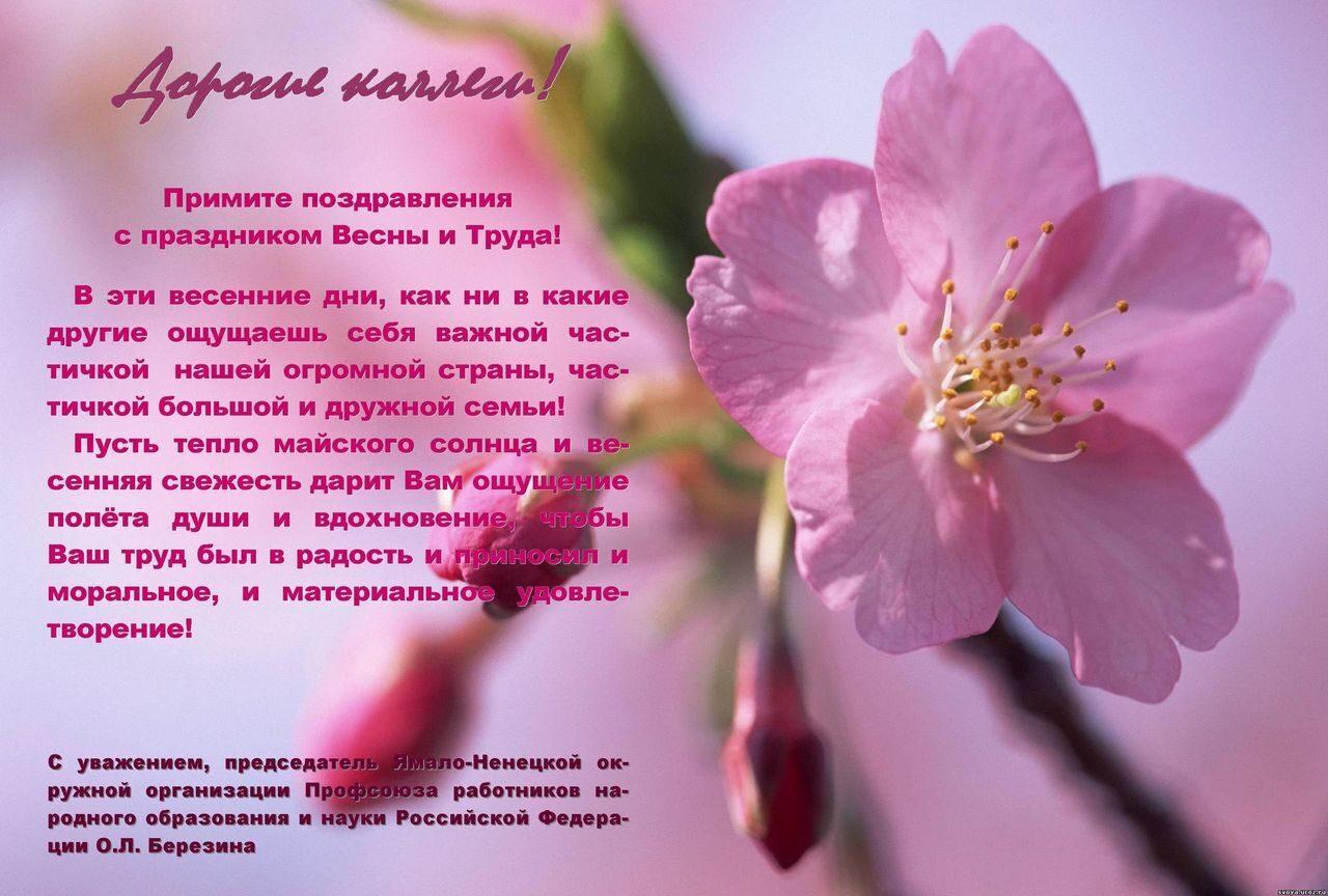 Поздравленье с праздником весны